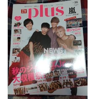TVガイド plus vol.36(アート/エンタメ/ホビー)