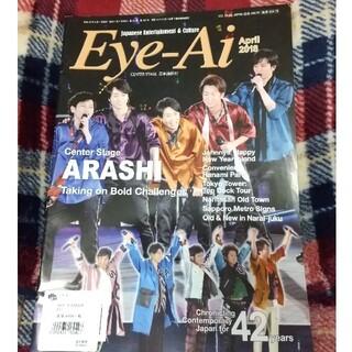 Eye-Ai 2018 4(アート/エンタメ/ホビー)