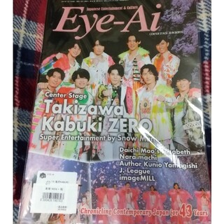 Eye-Ai 2019 7(アート/エンタメ/ホビー)