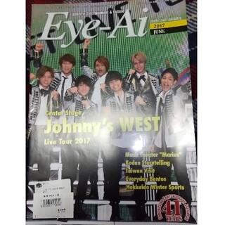 Eye-Ai 2017 6(アート/エンタメ/ホビー)