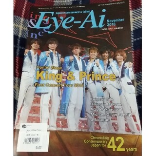 Eye-Ai 2018 11(アート/エンタメ/ホビー)