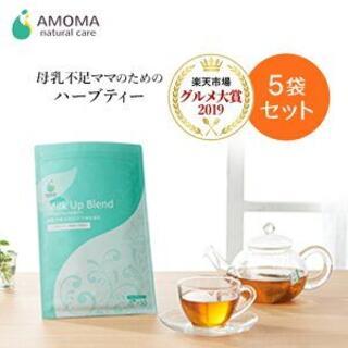 母乳育児ハーブティー【AMOMAミルクアップブレンド】 (30ティーバッグ)5袋(その他)