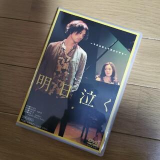 明日泣く DVD(日本映画)