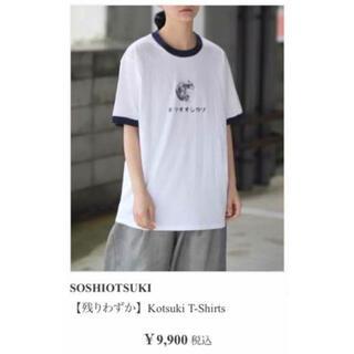 kolor - ソウシオオツキ SOSHIOTSUKI リンガーTシャツ