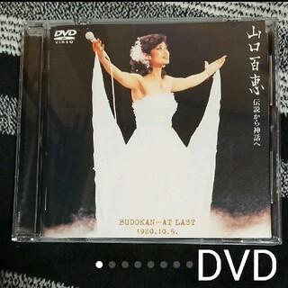 山口百恵/伝説から神話へ 日本武道館さよならコンサート・ライブ-完全オリジナル版(ミュージック)
