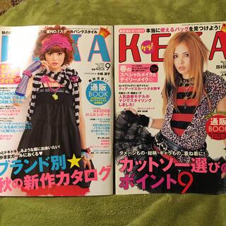 KERA 2008年9月、2007年5月(ファッション)