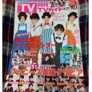 月刊TVガイド 2020 10月号(アート/エンタメ/ホビー)
