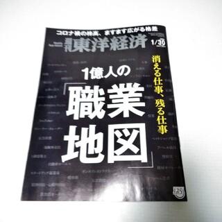 東洋経済 1億人の職業地図 1/30(ビジネス/経済/投資)