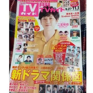 月刊TVガイド 2020 11月号(アート/エンタメ/ホビー)