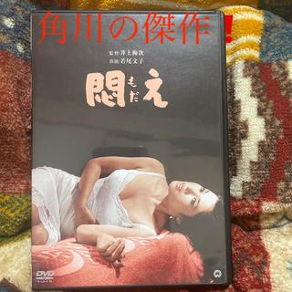 悶え DVD(日本映画)