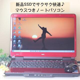 エヌイーシー(NEC)の51美品可愛いレッド☆新品SSDサクサク快適!NEC LL550/W☆Win10(ノートPC)