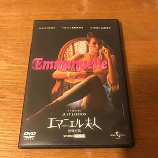 エマニエル夫人 DVD 無修正版(外国映画)