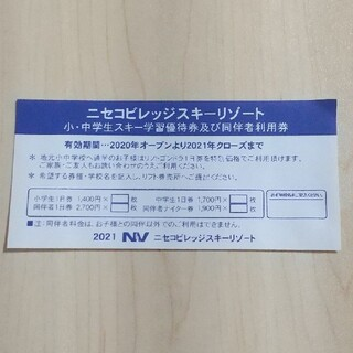 ニセコビレッジスキーリゾート 1日券優待券(スキー場)