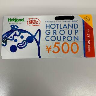 ホットランド 株主優待券 5000円分(フード/ドリンク券)