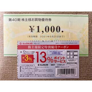 ビックカメラ コジマ 優待 株主優待券 1,000円 1枚 1,000円分(ショッピング)
