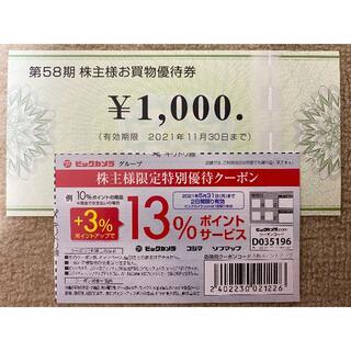 コジマ ビックカメラ 優待 株主優待券 1,000円 1枚 1,000円分(ショッピング)