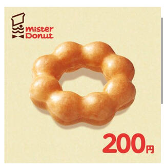 ミスタードーナツ チケット 引換券(フード/ドリンク券)