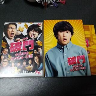 破門 ふたりのヤクビョーガミ 豪華版(初回限定生産) DVD(日本映画)