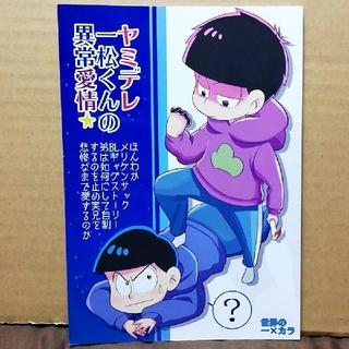 おそ松さん 同人誌2525(ボーイズラブ(BL))