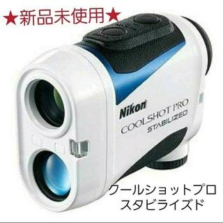 ニコン(Nikon)のニコン クールショットプロ スタビライド(ゴルフ)
