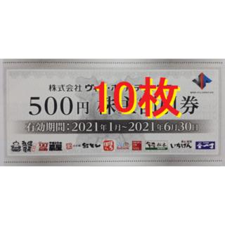 ヴィア 株主優待券 5000円分 2021年6月期限 -e(レストラン/食事券)