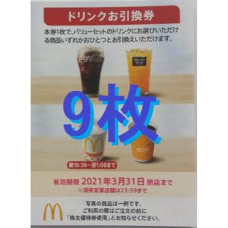 マクドナルド(マクドナルド)のマクドナルド 株主優待 ドリンク券9枚 2021年3月期限 -j(フード/ドリンク券)