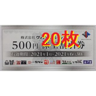 ヴィア 株主優待券 10000円分 2021年6月期限 -c(レストラン/食事券)