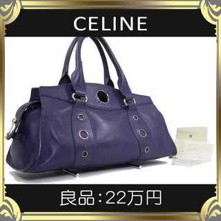 セリーヌ(celine)の【真贋査定済・送料無料】セリーヌのハンドバッグ・正規品・良品・パープル系(ハンドバッグ)