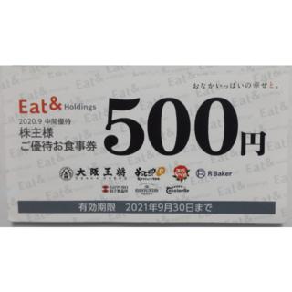 大阪王将 株主優待券 500円分 2021年9月期限 -a(レストラン/食事券)