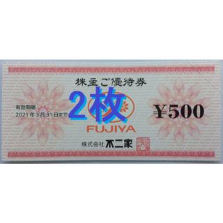 フジヤ(不二家)の不二家 株主優待券 1000円分 2021年3月期限 -D(レストラン/食事券)