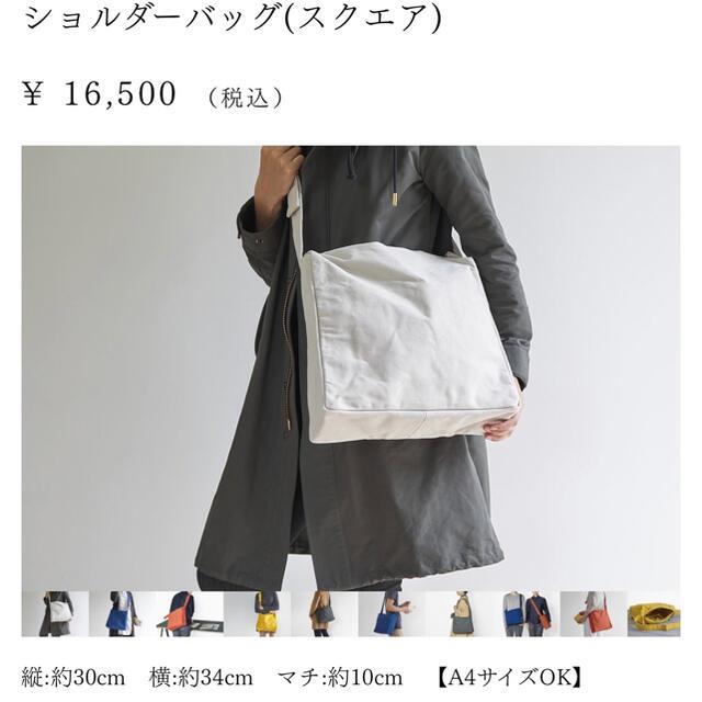 MUJI (無印良品)(ムジルシリョウヒン)の値下げ 倉敷帆布 JOBU ショルダーバッグ(スクエア) 灰白 メンズのバッグ(ショルダーバッグ)の商品写真