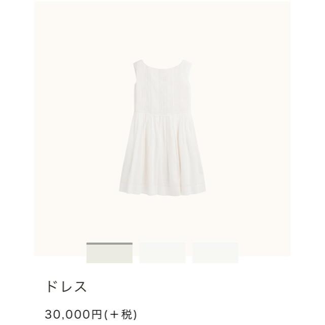 Bonpoint(ボンポワン)の新品 ボンポワン ワンピース ALINA 12 キッズ/ベビー/マタニティのキッズ服女の子用(90cm~)(ワンピース)の商品写真