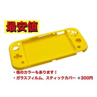 Nintendo Switch - ⭐️最安値‼️SwitchLite スイッチ ライト シリコン ケース カバー
