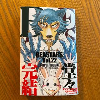 秋田書店 - BEASTARS 22