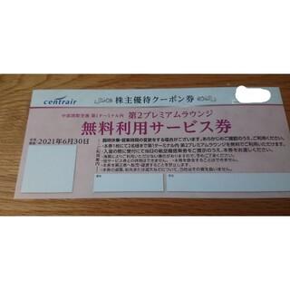 中部国際空港(セントレア) ラウンジ 無料利用サービス券(その他)