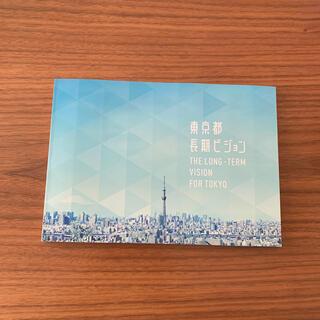 東京都長期ビジョン(ビジネス/経済)