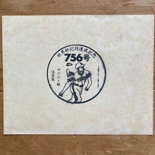 王貞治 756号 世界記録達成記念 スタンプ(スポーツ選手)