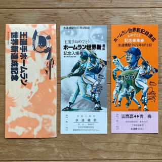 王選手ホームラン 世界記録達成記念 入場券・乗車券(記念品/関連グッズ)
