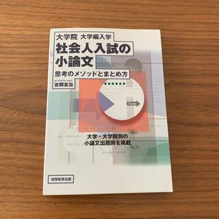 大学院・大学編入学社会人入試の小論文(語学/参考書)
