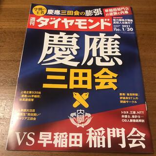 ダイヤモンド社 - 【美品】週刊ダイヤモンド 1/30号 慶應三田会