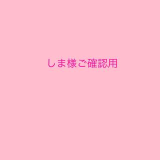しま様専用(ネームタグ)