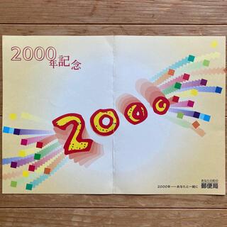 2000年記念 12.1.1スタンプ付き 切手(使用済み切手/官製はがき)