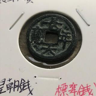 古銭(貨幣)