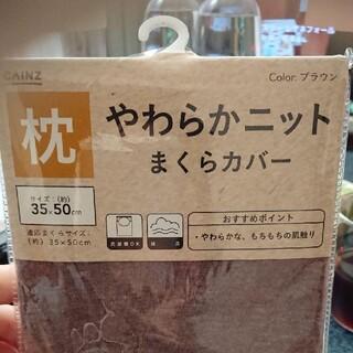【新品】 カインズ やわらかニットまくら まくらカバー(枕)