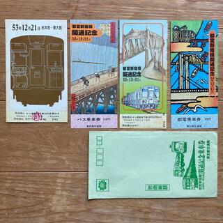 53年12月21日 都営新宿線 開通記念 乗車券(鉄道乗車券)