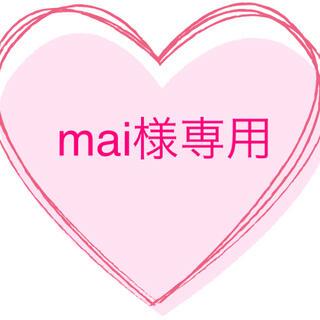mai様専用 16cm(スニーカー)