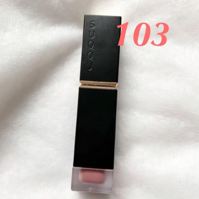 SUQQU(スック)のSUQQU スック コンフォート リップ フルイド フォグ  103 桃留  コスメ/美容のベースメイク/化粧品(口紅)の商品写真