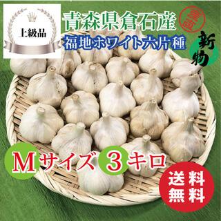 【上級品】青森県倉石産にんにく福地ホワイト六片種 Mサイズ 3kg(野菜)