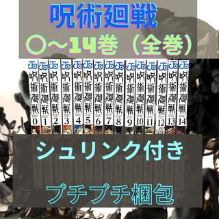 集英社 - 呪術廻戦 0巻〜14巻 漫画 新品 全巻  全15冊