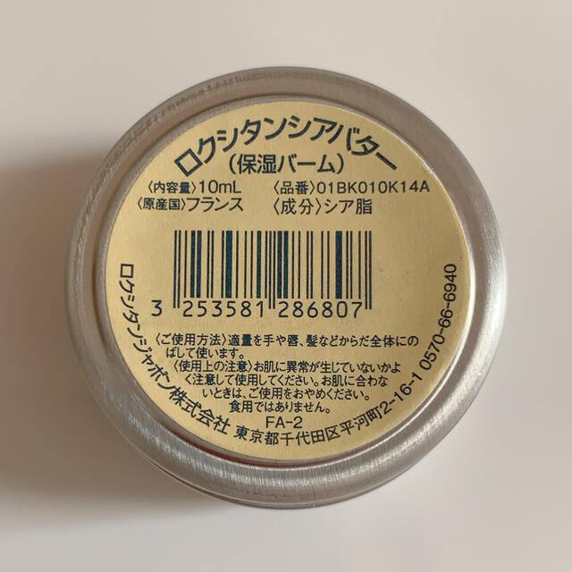 L'OCCITANE(ロクシタン)のロクシタン シアバター 保湿バーム スヌーピー  コスメ/美容のボディケア(ボディクリーム)の商品写真